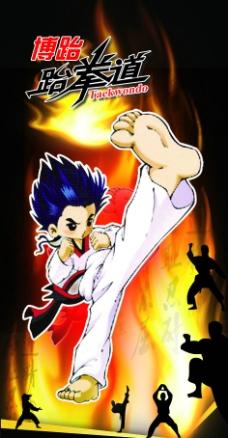 跆拳道喷绘海报图片