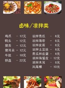 卤味菜单图片