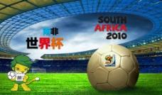 2010南非世界杯海报图片