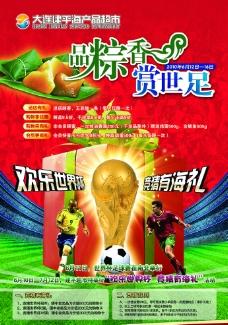 端午节 世界杯图片