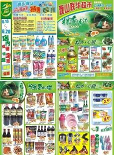 端午超市DM图片