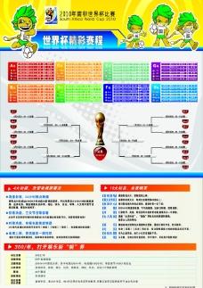 世界杯赛程 (包含位图)图片