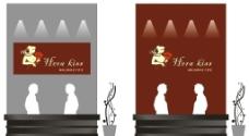 赫拉之吻标志及形象墙设计图片