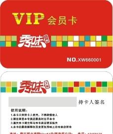 秀味VIP会员卡图片