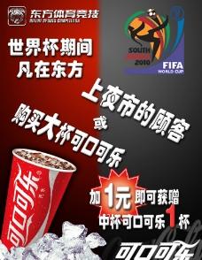 可口可乐促销海报图片