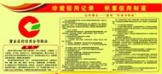 萧县农村信用联合社展板图片