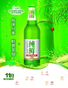 绿色纯鲜啤酒图片