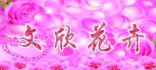 花卉噴繪圖片