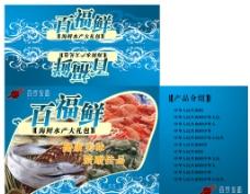 海鲜水产包装箱图片