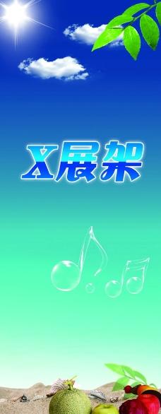X展架 易拉宝图片