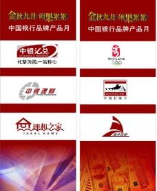 中国银行x展架图片