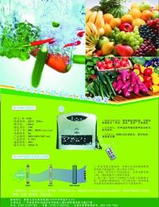 果蔬消毒净化器单张图片
