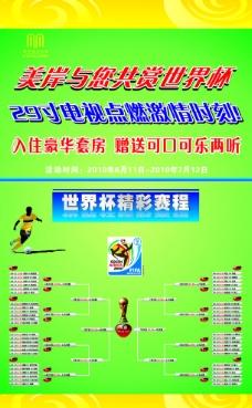 世界杯易拉宝图片