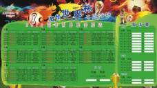 世界杯赛果表图片