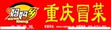 重庆冒菜图片