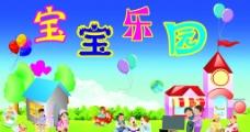 寶寶樂園海報圖片