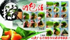 端午节 粽子的包法图片