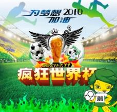 世界杯图片