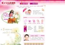 医疗美容院网站源文件图片