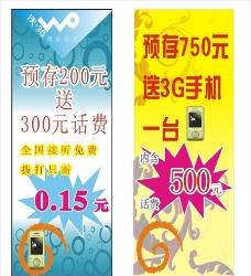 3G手机海报图片