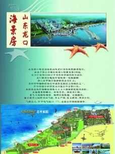 山东龙口 海景房图片