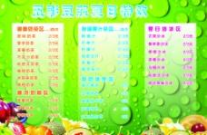 各种饮料 价格单 冰爽 冷料 奶茶图片