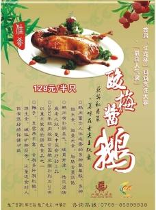 菜式推广单 酸梅酱鹅图片