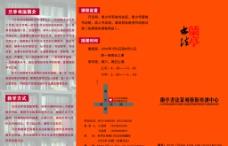 书法彩页 培训 纂刻 招生宣传页 书法类图片