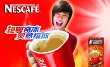 雀巢热咖啡图片