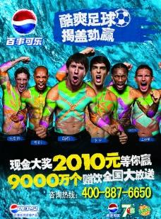 百事可乐2010世界杯海报图片