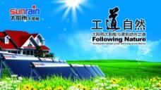 太阳雨太阳能工程活动背景图片