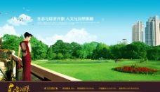 精品房地产广告(房地产网站首页模板)图片
