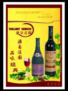 豪景庄园红酒单张图片