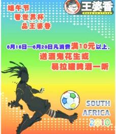 王婆香世界杯海报图片
