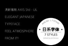 日系字体 AXIS Std Basic