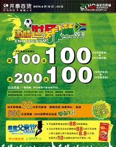 激情世界杯促销海报图片