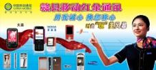 红金指定专营店手机广告图片