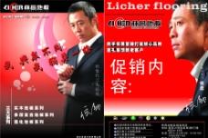 林昌地板宣传彩页图片