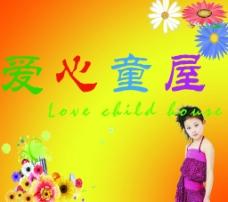 童装背景墙图片