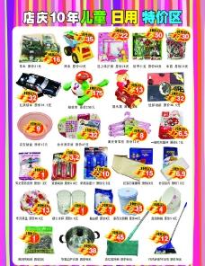 日用品DM单儿童玩具图片
