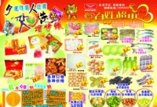 中秋节超市DM单图片