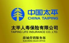 中国太平人寿图片
