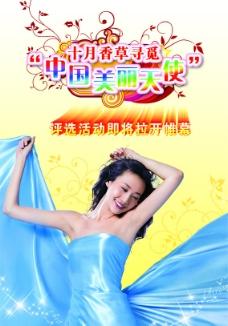 中国美丽天使图片