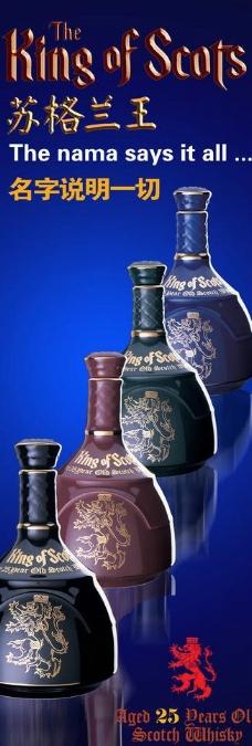 苏格兰红酒图片