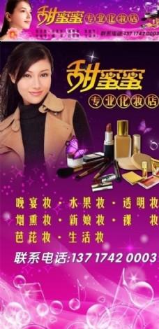 甜蜜蜜专业化妆店