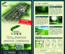 地产宣传 DM 单页 广告设计图片