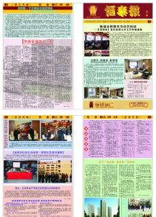 房地产月刊图片