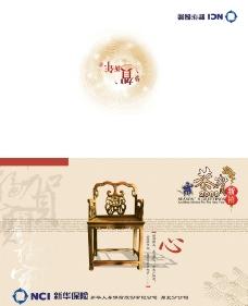 保险公司画册封面图片