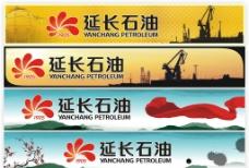 石油广告牌图片