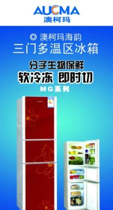 澳柯玛冰箱海报设计图片